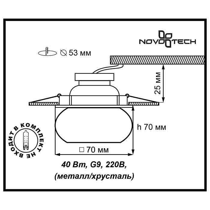 Встраиваемый светильник Vetro 369285